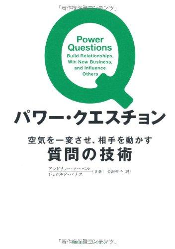 パワー・クエスチョン 空気を一変させ、相手を動かす質問の技術