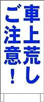 シンプル立看板「車上荒しご注意!(青)」【駐車場】全長1m