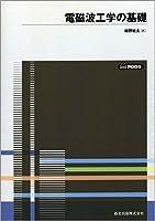 電磁波工学の基礎-POD版