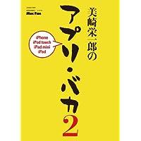美崎栄一郎のアプリ・バカ2(Mac Fan 2014年7月号付録)