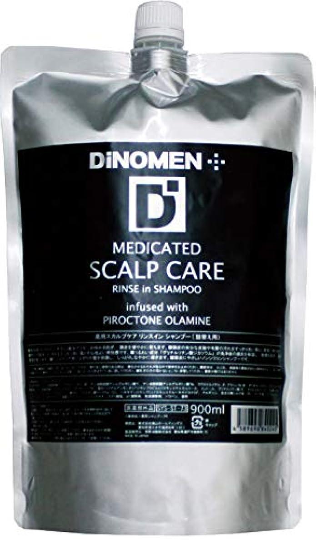 中間狂気からに変化するDiNOMEN 薬用スカルプケアリンスインシャンプー 詰め替え用 900ml