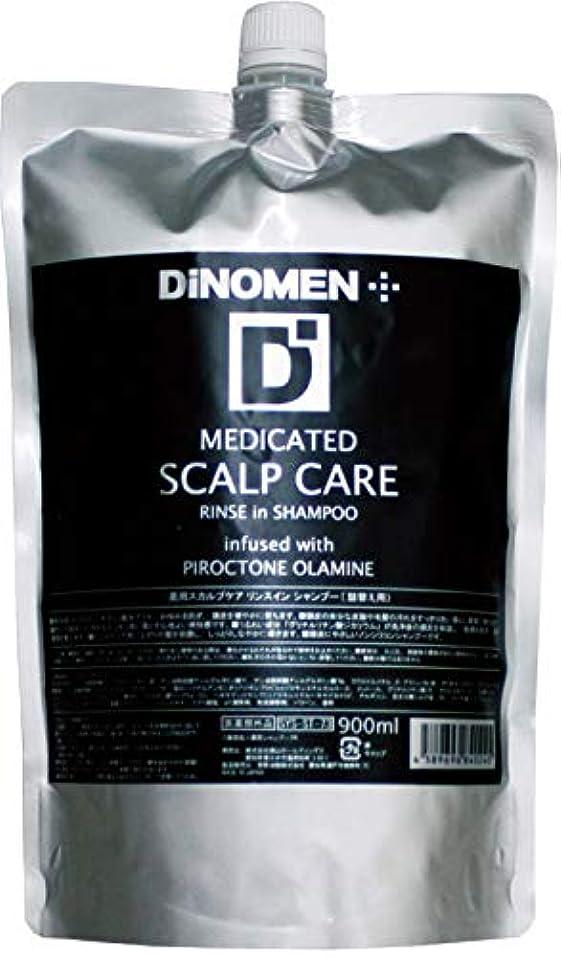 道に迷いました減る想定するDiNOMEN 薬用スカルプケアリンスインシャンプー 詰め替え用 900ml
