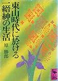 東山時代に於ける一縉紳の生活 (1978年) (講談社学術文庫)