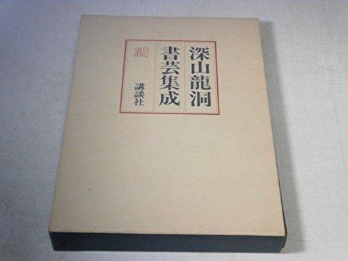 深山龍洞書芸集成 (1981年)