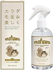 [獣医師推奨] シャンプーいらずでフワフワ毛並みに mofuwa (モフワ) 300ml (小型犬猫約100回分) グルーミング消臭&脂汚れ除去スプレー 【ドライシャンプー ブラッシング 水のいらない ペット 犬用 猫用