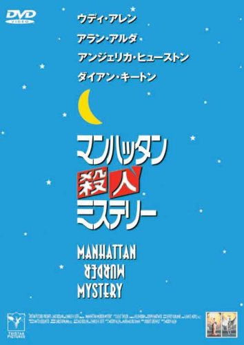 マンハッタン殺人ミステリー [DVD]の詳細を見る