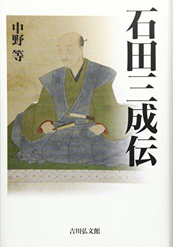石田三成伝