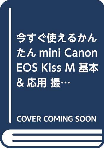 [画像:今すぐ使えるかんたんmini Canon EOS Kiss M 基本&応用 撮影ガイド]