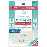 AirRevo PLATE エアレボ セラミックプレート イオンクリーナー(専用ケース&ストラップ付き)日本製 イオン カード式空気清浄機 花粉 細菌 脱臭 消臭対策