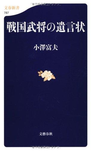 戦国武将の遺言状 (文春新書)の詳細を見る
