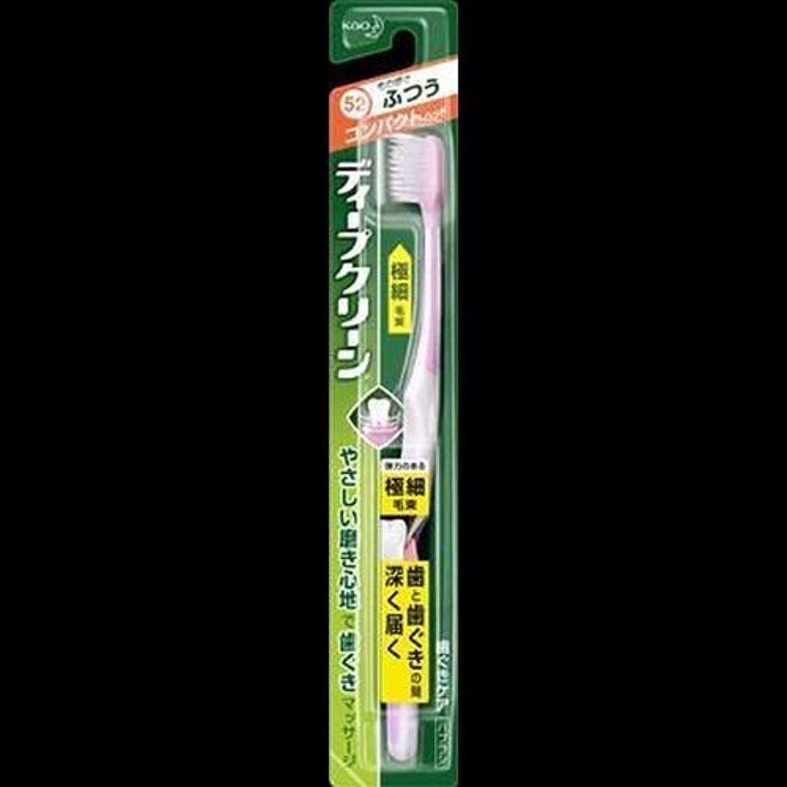技術者カタログ収入【まとめ買い】ディープクリーン ハブラシ コンパクト ふつう ×2セット