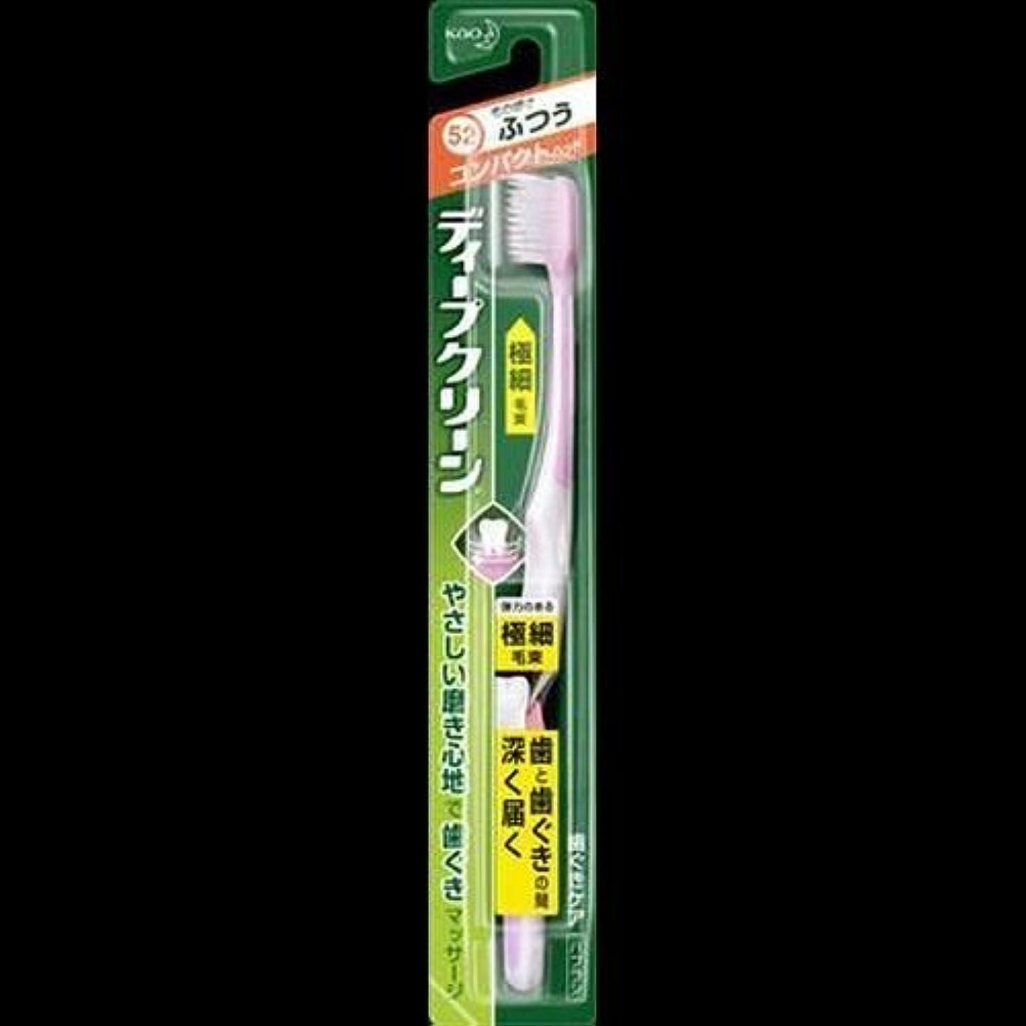ゴルフレディモンスター【まとめ買い】ディープクリーン ハブラシ コンパクト ふつう ×2セット