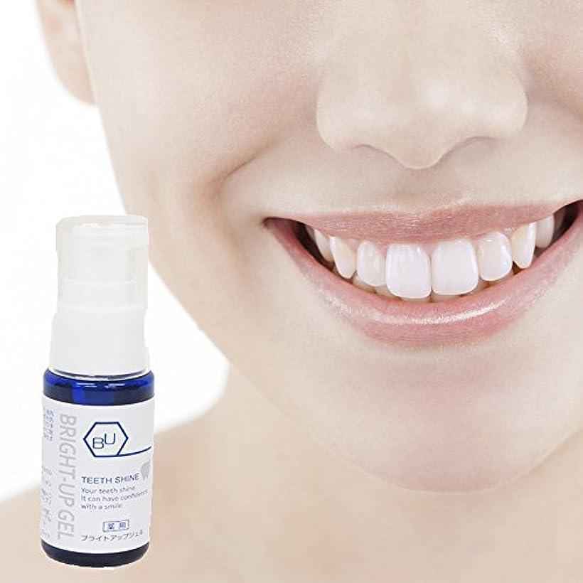 ぼんやりした脅威聞きます薬用ブライトアップジェル【BRIGHT-UP GEL】医薬部外品 歯周病予防/白い歯/歯肉炎/口臭/歯石