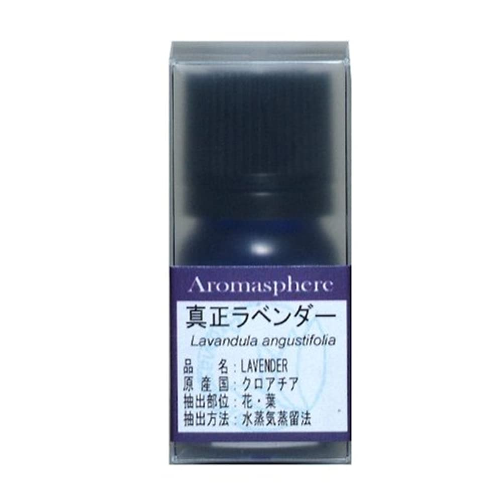柔らかさ反論者武装解除【アロマスフィア】真正ラベンダー 5ml エッセンシャルオイル(精油)