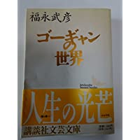 ゴーギャンの世界 (講談社文芸文庫)