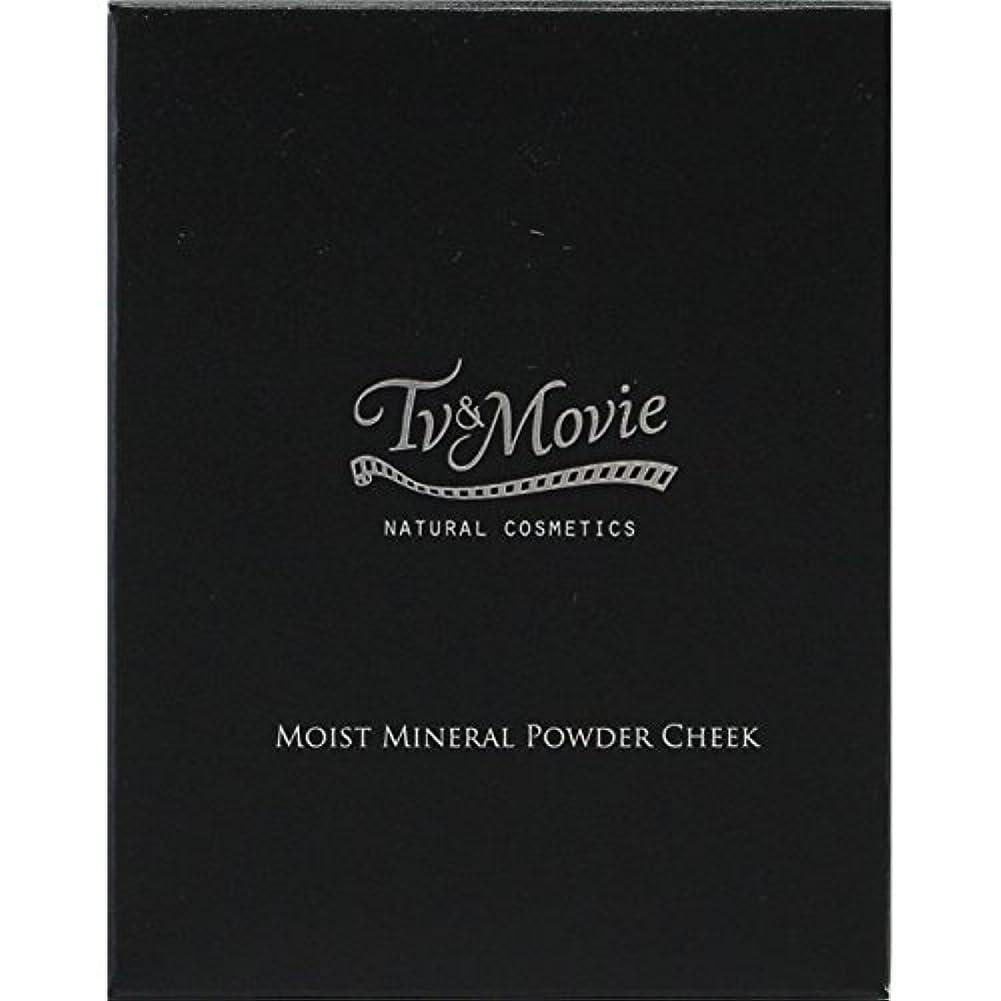 タワーどれか大胆な【TV&MOVIE(ティビーアンドムービー) 】モイストミネラル パウダーチーク 5g (01エレガントピンク)