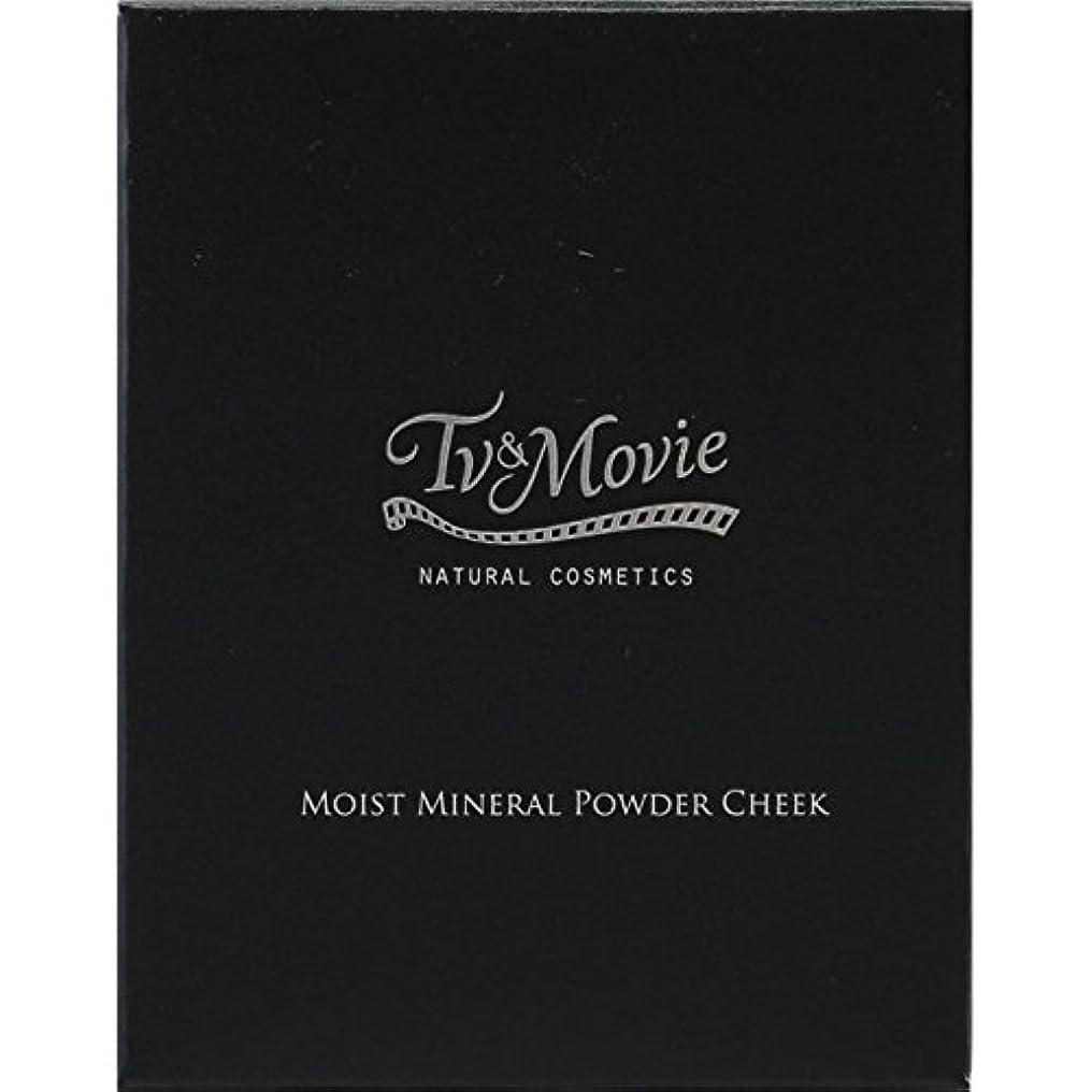 曲げる定義大臣【TV&MOVIE(ティビーアンドムービー) 】モイストミネラル パウダーチーク 5g (01エレガントピンク)