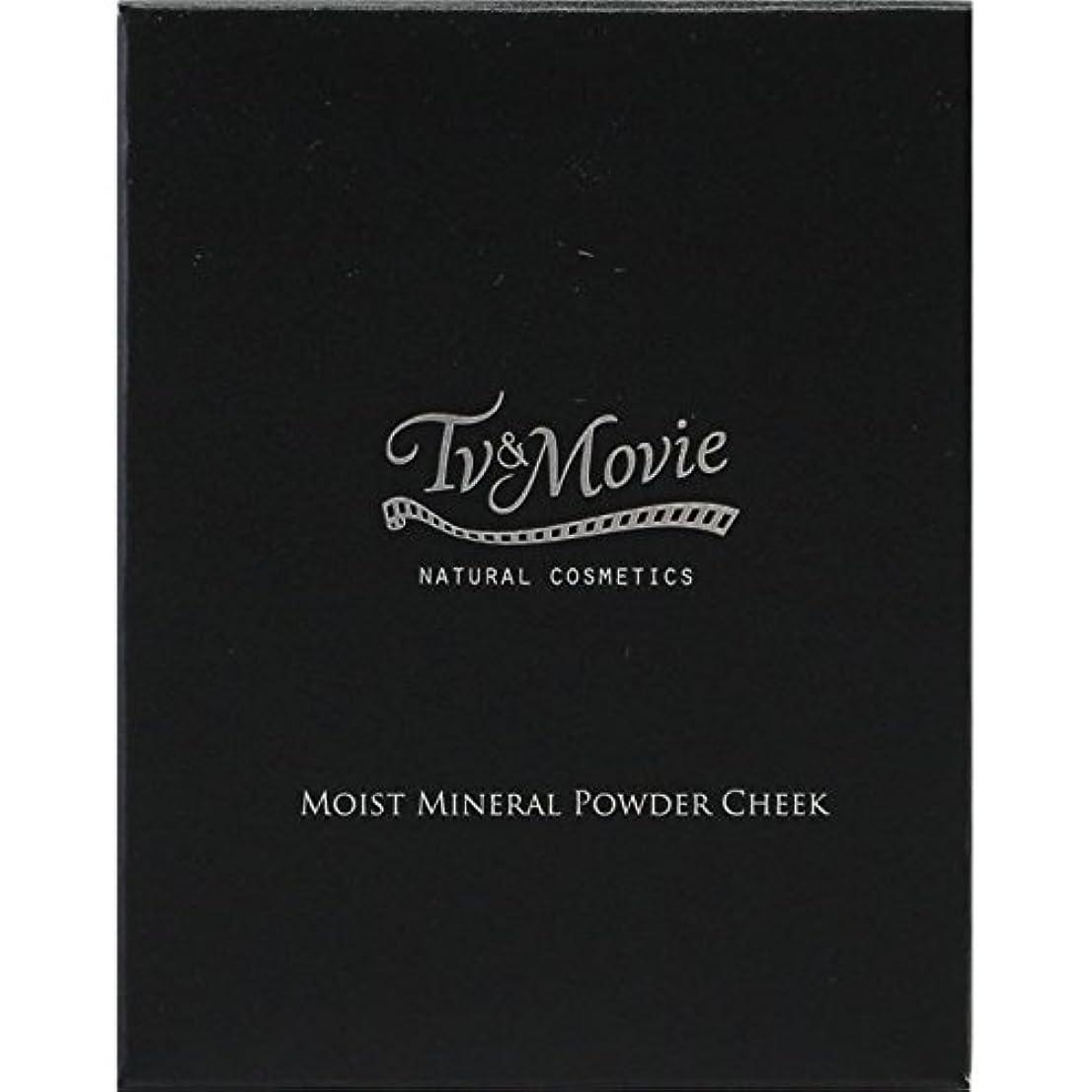 石の賢明な好意的【TV&MOVIE(ティビーアンドムービー) 】モイストミネラル パウダーチーク 5g (01エレガントピンク)