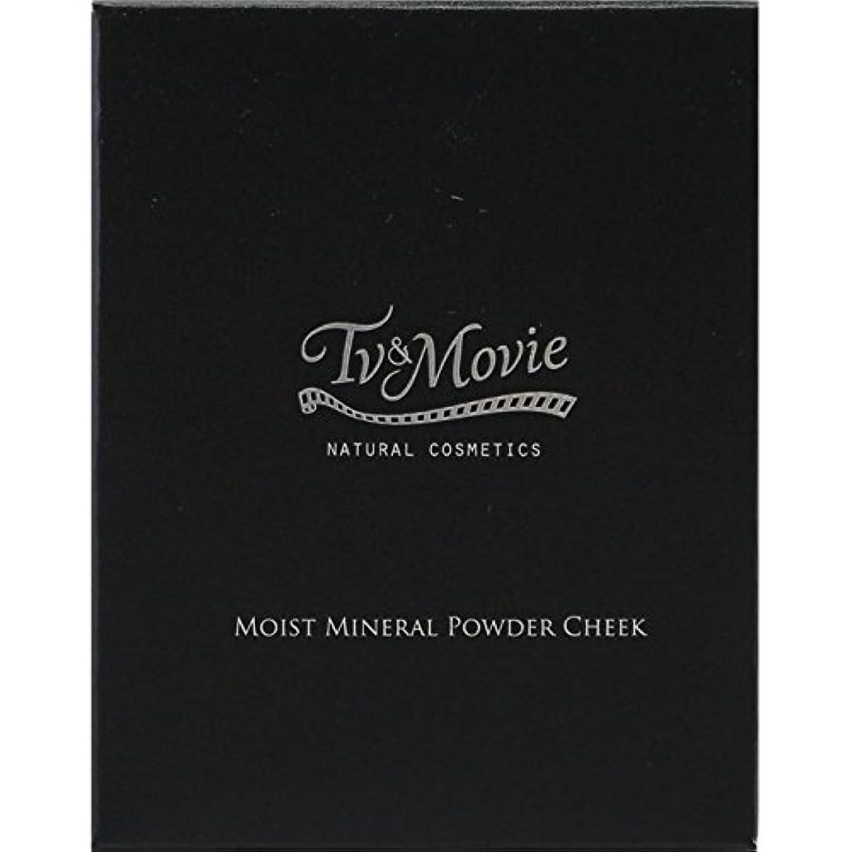 知性灰悪性【TV&MOVIE(ティビーアンドムービー) 】モイストミネラル パウダーチーク 5g (01エレガントピンク)