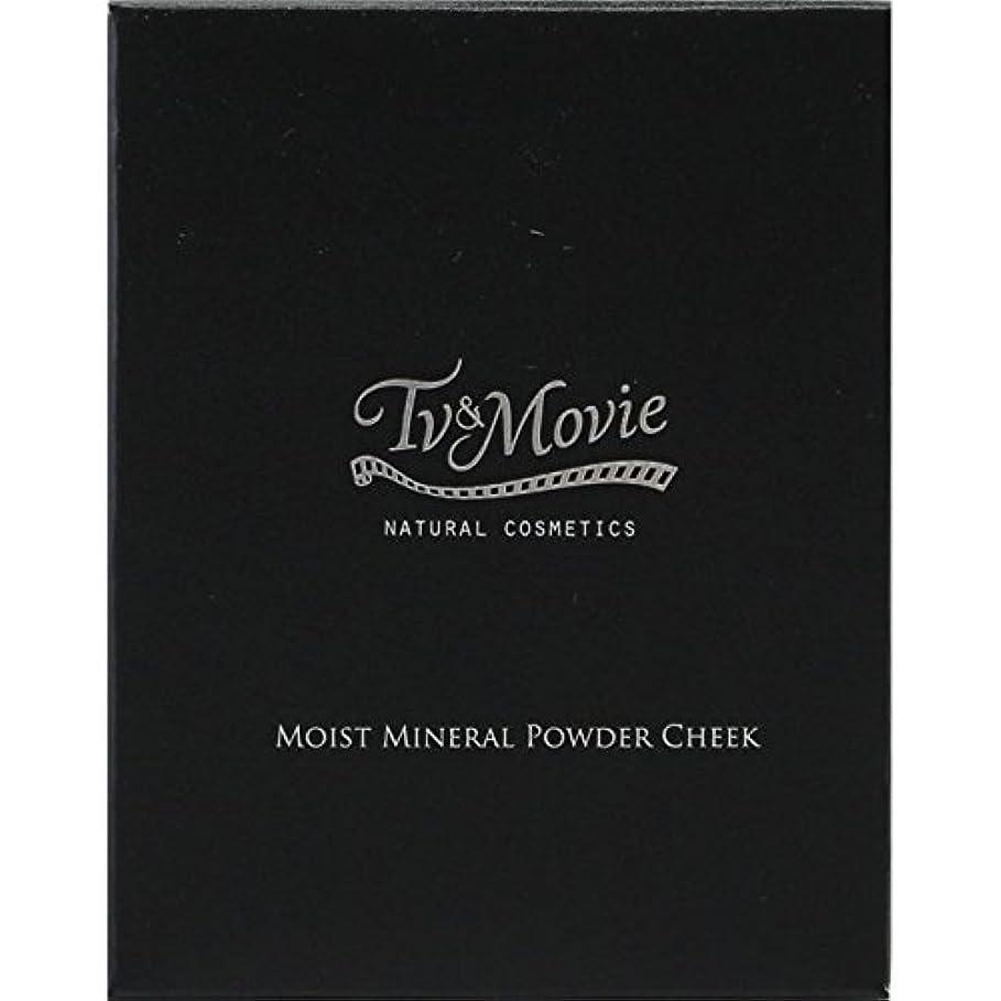 示すホテルポインタ【TV&MOVIE(ティビーアンドムービー) 】モイストミネラル パウダーチーク 5g (01エレガントピンク)
