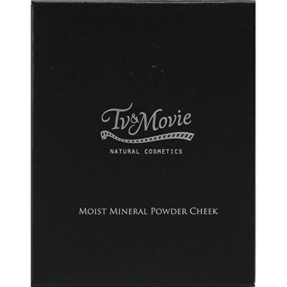 包帯慢な場所【TV&MOVIE(ティビーアンドムービー)  】モイストミネラル パウダーチーク 5g (01エレガントピンク)