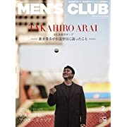 MEN'S CLUB (メンズクラブ) 2019年 2月号増刊 新井貴浩特別版
