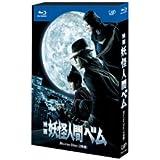 映画 妖怪人間ベム 2枚組(本編ディスク+特典ディスク) [Blu-ray]