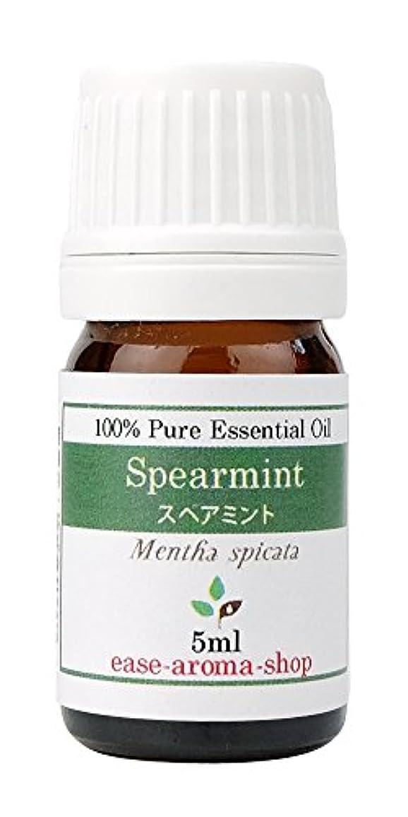 繊毛緩める湿気の多いease アロマオイル エッセンシャルオイル オーガニック スペアミント 5ml  AEAJ認定精油