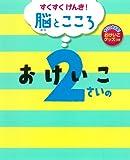 2さいの おけいこ (すくすく げんき!  脳とこころ)