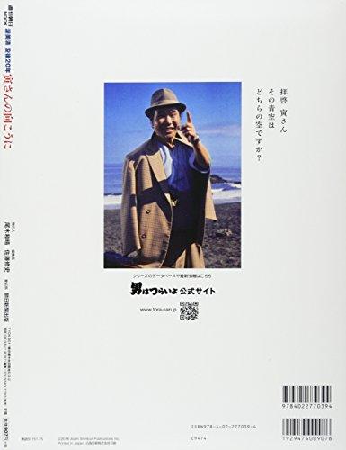 『寅さんの向こうに 渥美清没後20年記念 (週刊朝日ムック)』の1枚目の画像