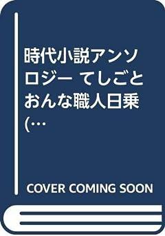 時代小説アンソロジー てしごと おんな職人日乗 (文芸書)