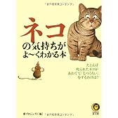 ネコの気持ちがよーくわかる本 (KAWADE夢文庫)