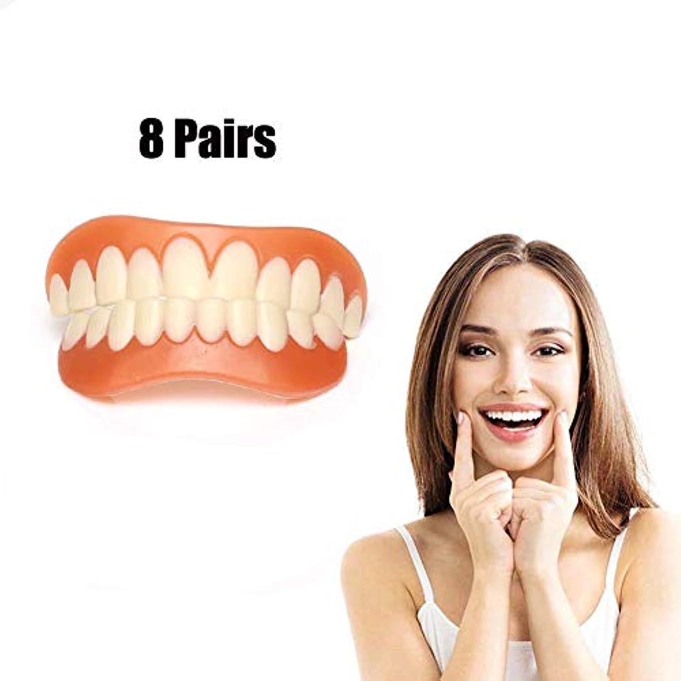 8組安全なベニヤ歯、インスタント笑顔の快適さ修正義歯を白くする偽の歯 - ワンサイズフィット(下+上)