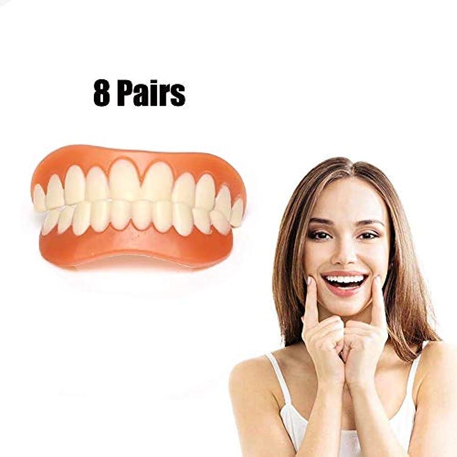 パプアニューギニア厳密にへこみ8組安全なベニヤ歯、インスタント笑顔の快適さ修正義歯を白くする偽の歯 - ワンサイズフィット(下+上)