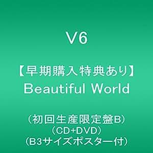 【早期購入特典あり】Beautiful World(CD+DVD)(初回生産限定盤B)(B3サイズポスター付)
