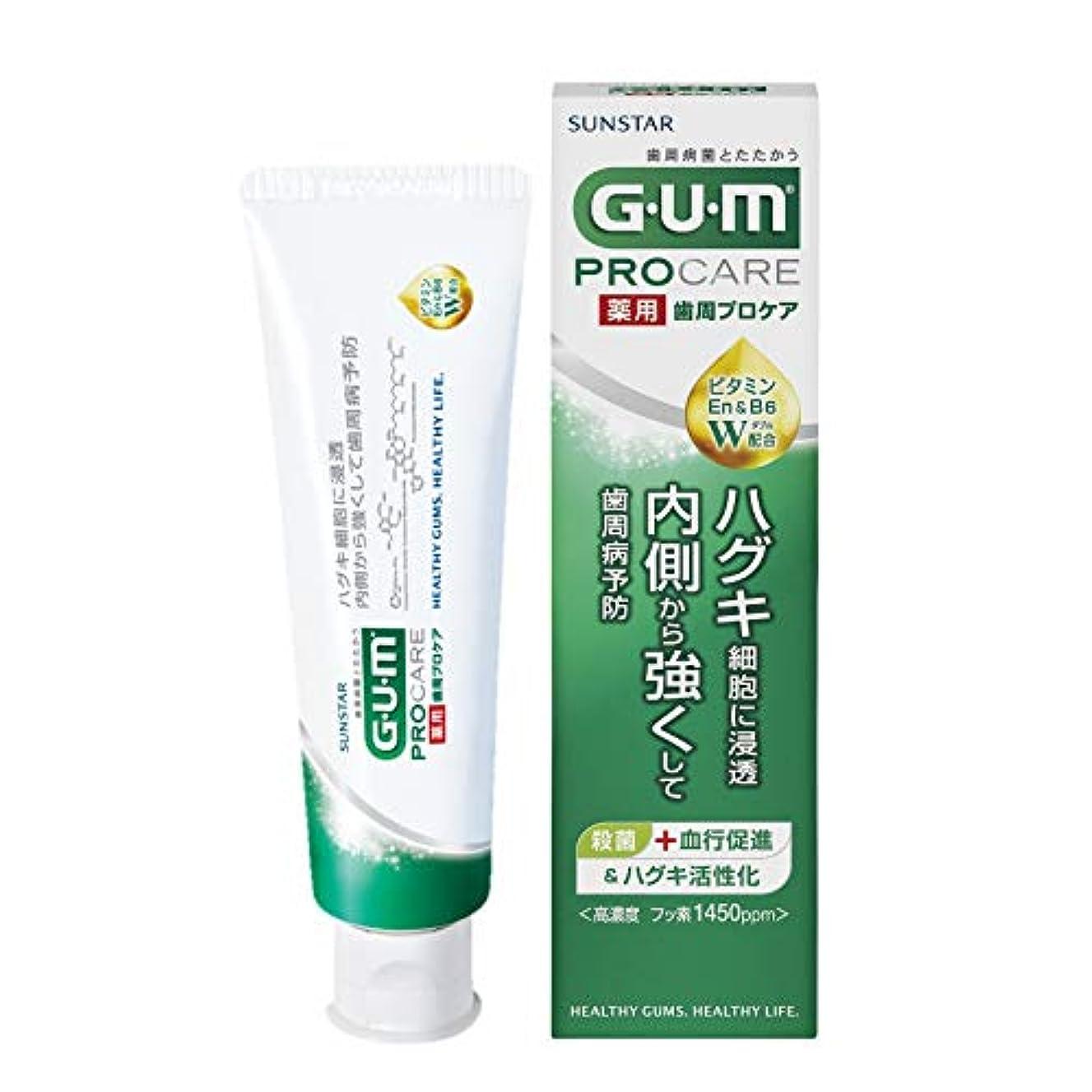 是正する無条件荒廃する[医薬部外品] GUM(ガム) 歯周プロケア 歯みがき 90g <歯周病予防 ハグキケア 高濃度フッ素配合 1450ppm>