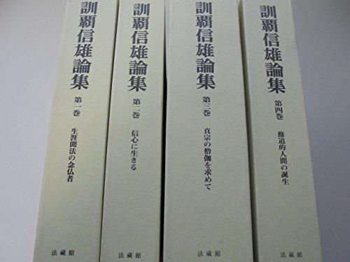 [画像:訓覇信雄論集]