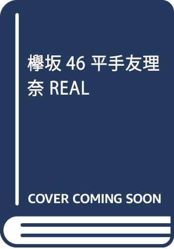 欅坂46 平手友理奈 REAL