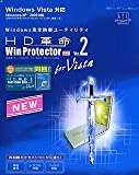 HD革命/WinProtector Ver.2 for Vista Pro
