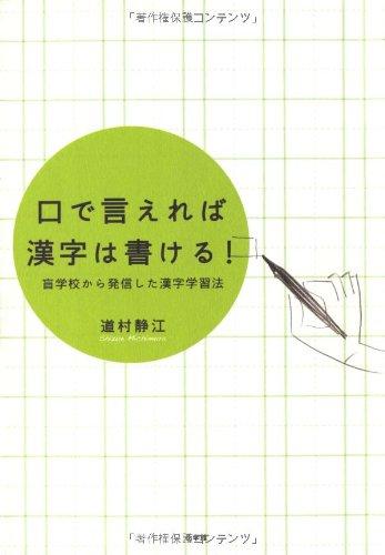 口で言えれば漢字は書ける! 盲学校から発信した漢字学習法 (教育単行本)の詳細を見る