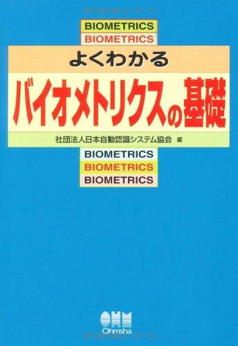 よくわかるバイオメトリクスの基礎