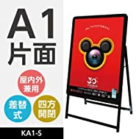 A1サイズ 片面スタンド看板 シルバー W640mm×H1225mm クリップ式 ポスター差替え式(KA1-S)(法人名義代引可)