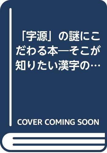 「字源」の謎にこだわる本―そこが知りたい漢字の不思議 (ON SELECT)の詳細を見る