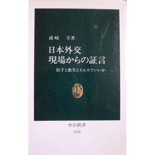 日本外交 現場からの証言―握手と微笑とイエスでいいか (中公新書)の詳細を見る
