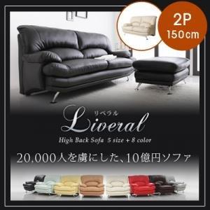 ハイバックソファ Liveral リベラル 2P