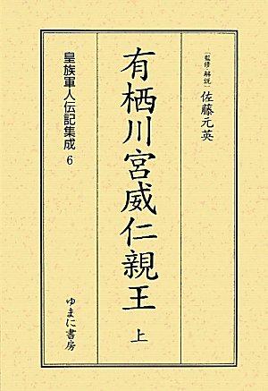 有栖川宮威仁親王〈上〉 (皇族軍人伝記集成)