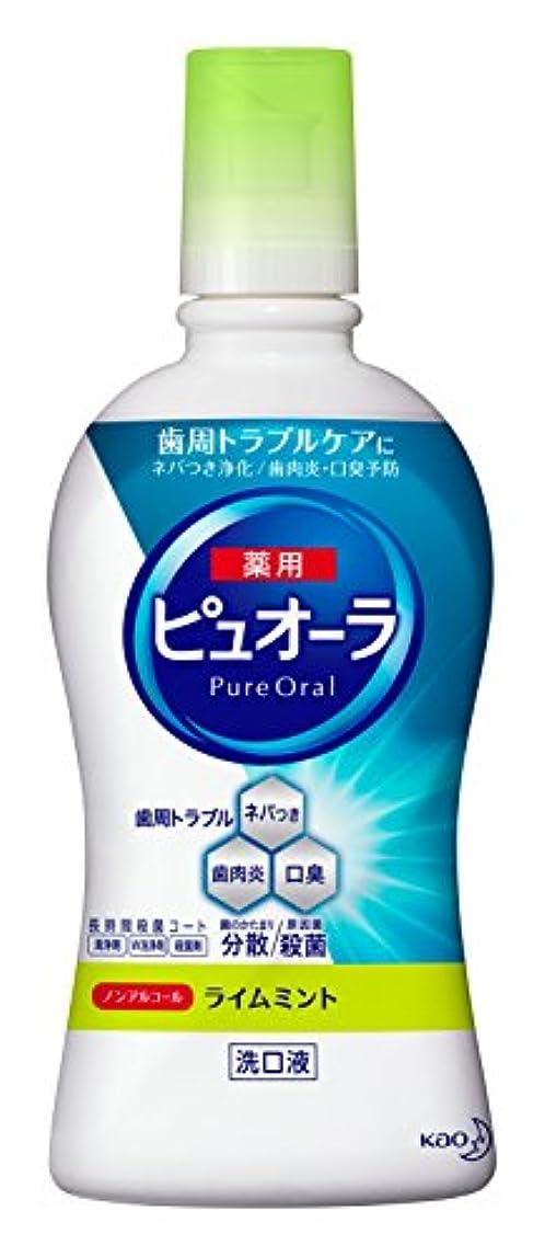 コウモリ外部それによってピュオーラ 薬用洗口液 ノンアルコール 420ml