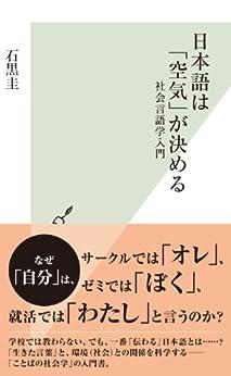 [石黒 圭]の日本語は「空気」が決める~社会言語学入門~ (光文社新書)