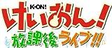 けいおん!放課後ライブ!!  アクセサリーセット