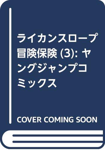 ライカンスロープ冒険保険(3): ヤングジャンプコミックス